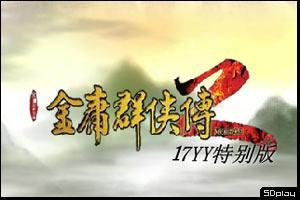 金庸群侠传2无敌版之绝代天骄