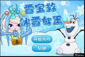 雪宝救冰雪女王